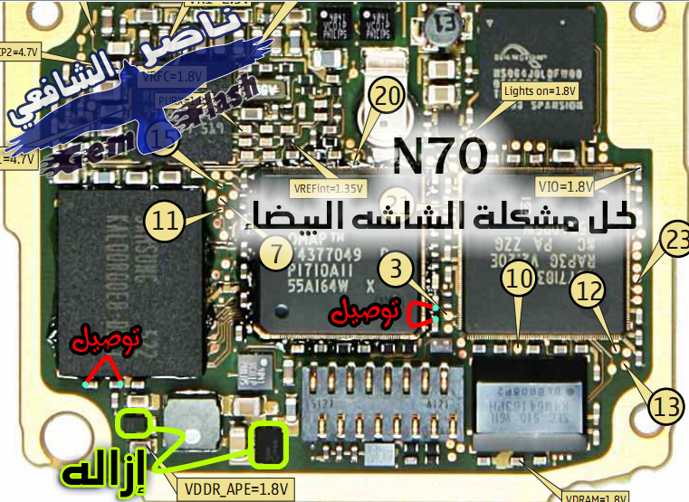 n70 لايعمل Flashing terminated with error(s)