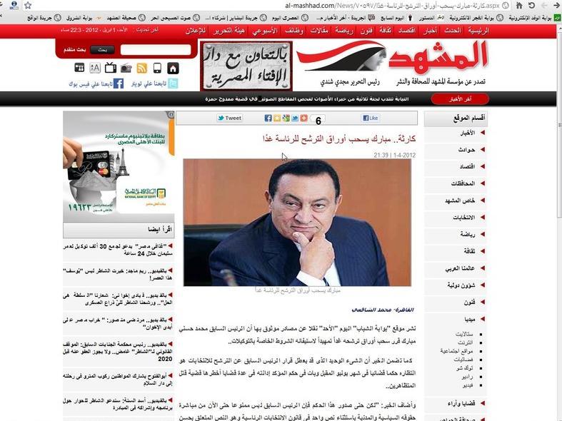عاجل بالصور ...علي مسئولة بوابة الاهرام ...الرئيس مبارك يسحب اوراق ترشحة للرئاسة غدا