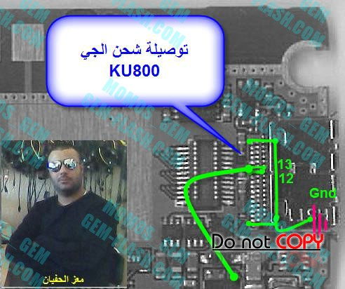 مساعدة في مسار شحن LG   KU800