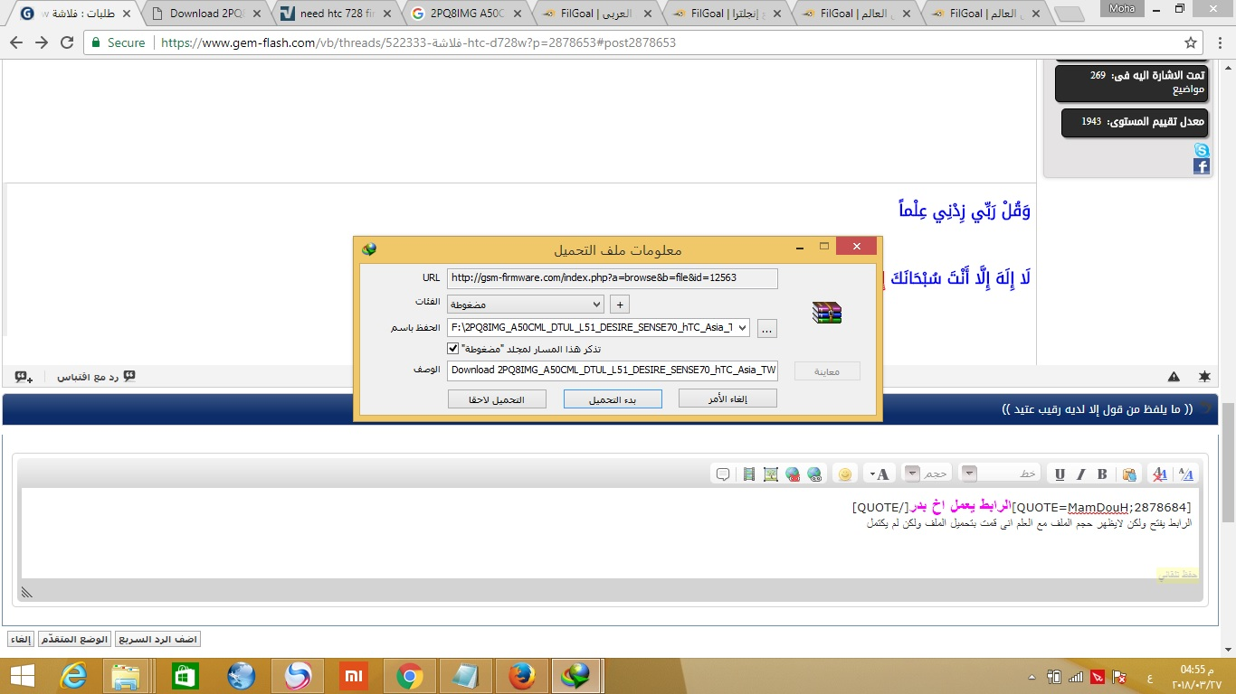 Htc D728w Flash File Download