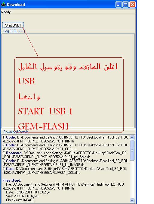 الفلاشة العربية لجهاز سامسونج E2652W Champ+ الشرح بالصور