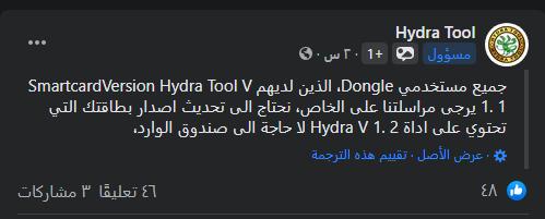 الى جميع مستخدمي دنقل Hydra Tool التحديث القديم