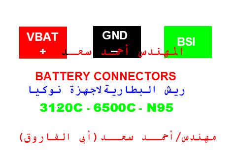 ماذا تعرف عن( Battery Connector) للمهندس أحمد سعد