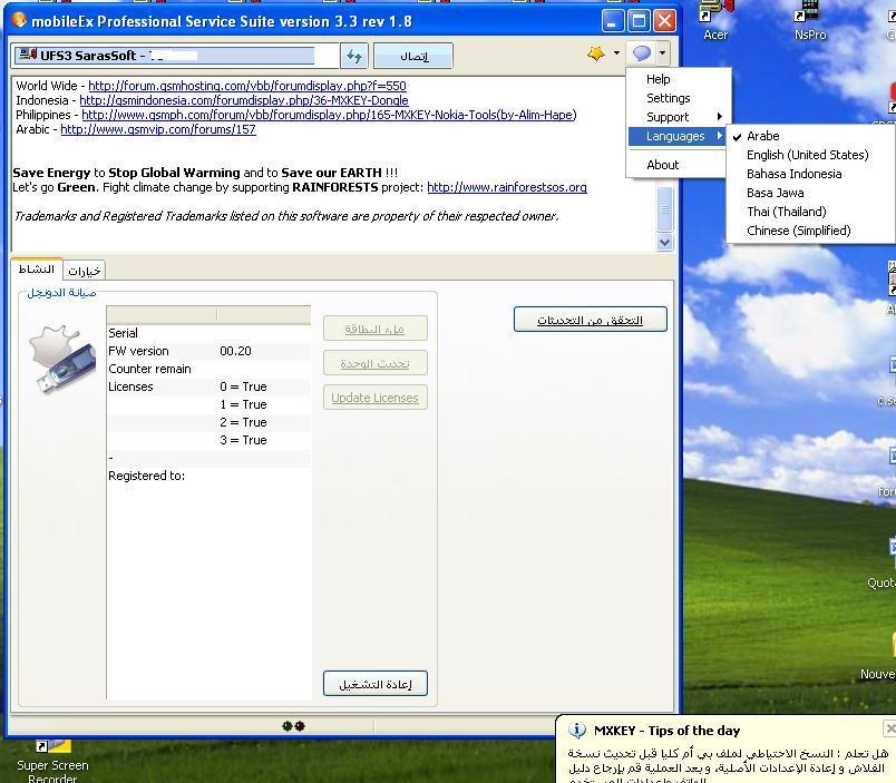 الواجهة العربية للاصدار الجديد MXkey mobileEx 3.3 (rev1.8