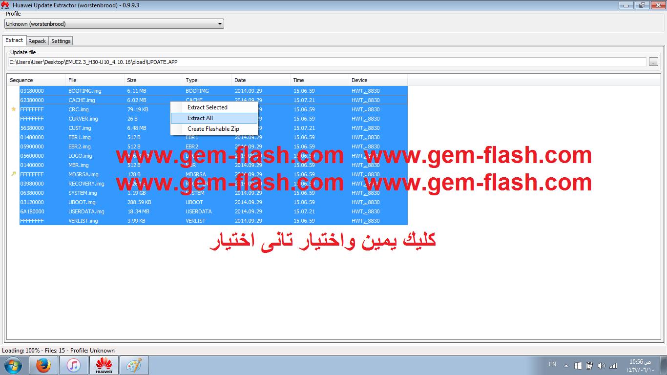 حصري تحويل ملف app الى فلاشة SP FlashTool