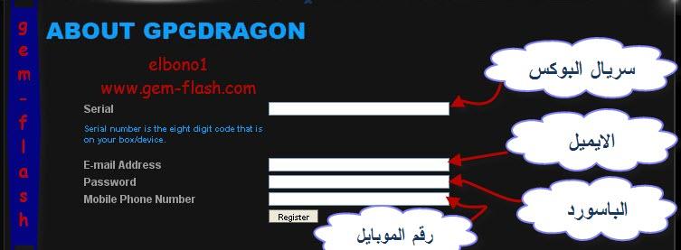 ¦₪¦╣• مشاكل وحلول لبوكس GPGDragon  •╠¦₪¦