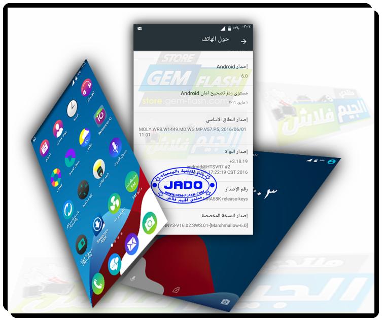 كسر شفرة دولية وسحب فلاشة عربية للهاتف Wiko LENNY-3_ MT6580