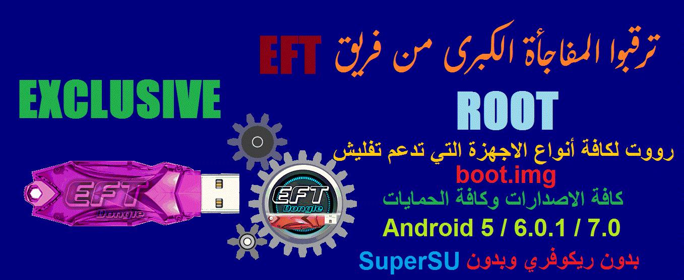 مفاجأة فريق EFT ---رووت لكافة الأجهزة وكافة الاصدارا وكافة الحمايات حتى Android 7