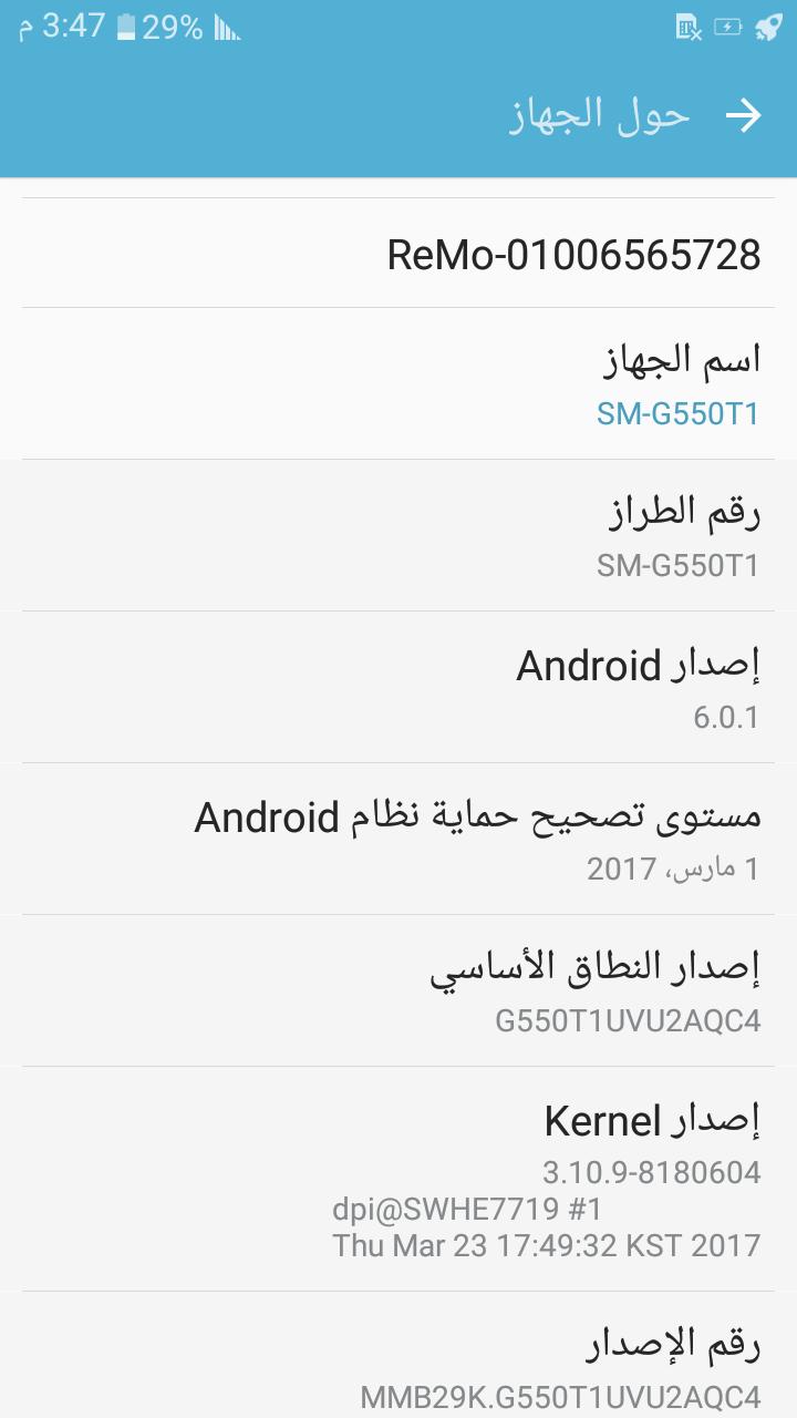 تعريب G550T1 - Galaxy On5 علي دونجل الــ EFT - الصفحة 1