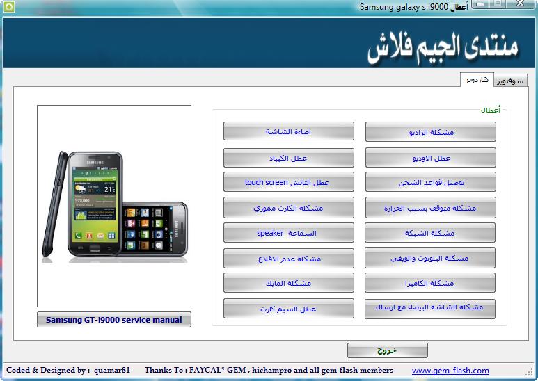 برنامج متكامل عن جهاز galaxy s i9000