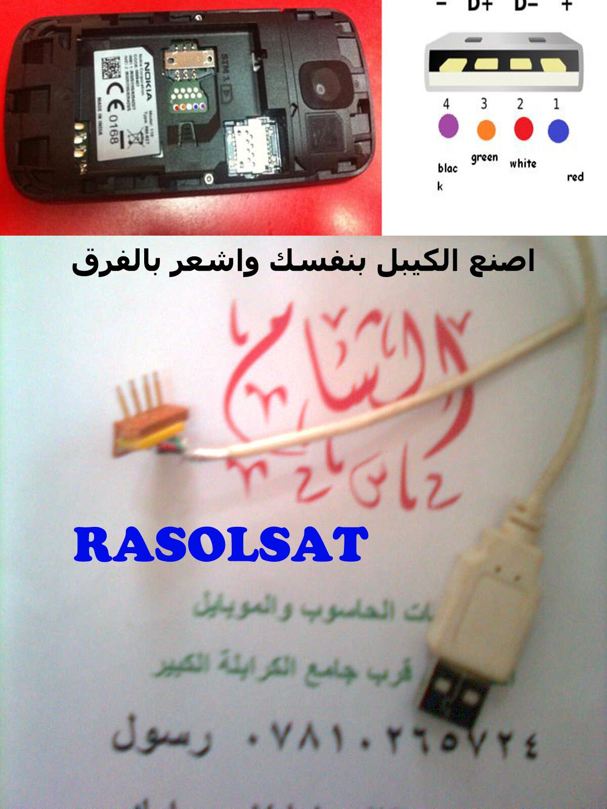ما هو الكابل المستخدم للهاتف نوكيا 110