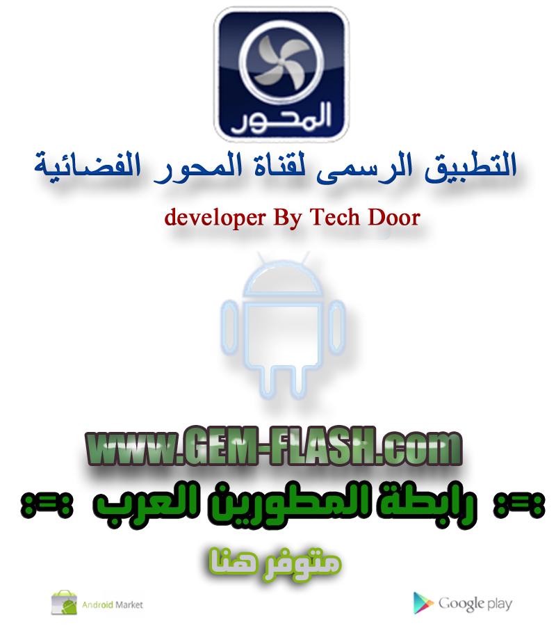 قناة المحور بث مباشر  لكل هواتف الاندوريد ( تتطوير عربي )