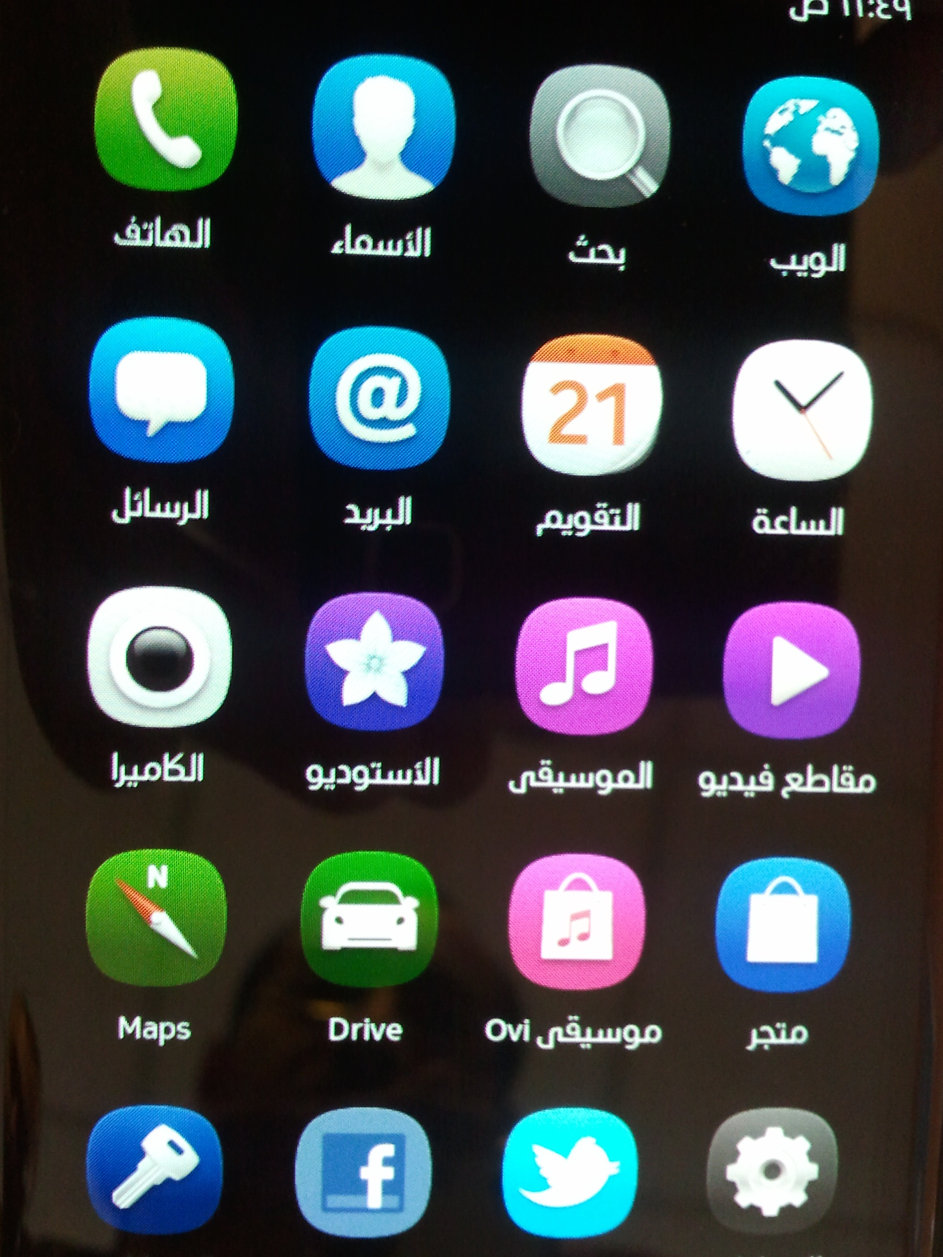 تعريب النوكيا N9 مع صور لتعريب وللجهاز