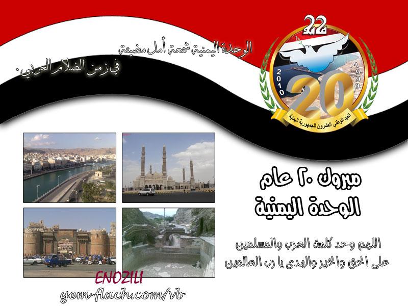تهنئة الي كل يمني وعربي ومسلم بالعيد العشرون للوحدة اليمنية