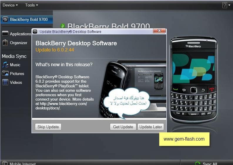مساعدة blackberry 8520