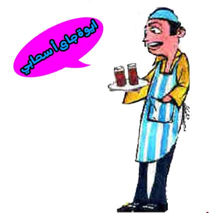 ----{_0^0_ يوميات قهوة الجيم الالش لحد الصبح اة والنعمة _0^0_}----