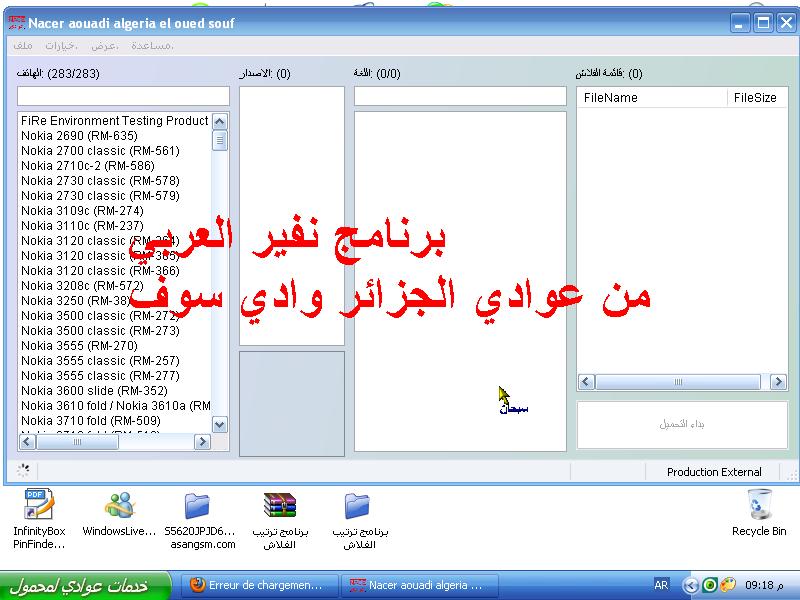 عملاق التحميل فلاشات النوكيا باصداره العربي