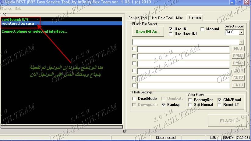 شرح خطوات تفعيل دونجل الانفنتى BB5 Easy Service Tool