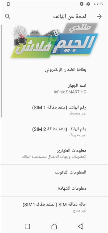 Remove Google account Infinix Smart HD x612b