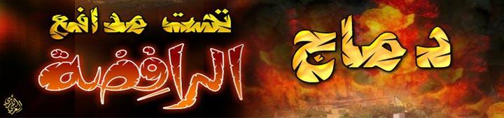 نصرة اهلنا بـ دماج ضد الروافض الحوثيين