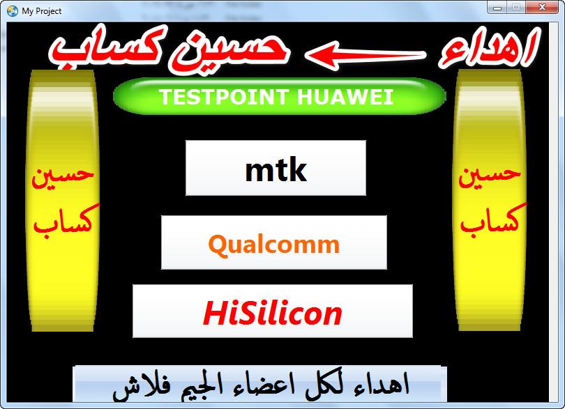 برنامج TESTPOINT HUAWEI  من صنعى اهداء لاعضاء للجيم فلاش