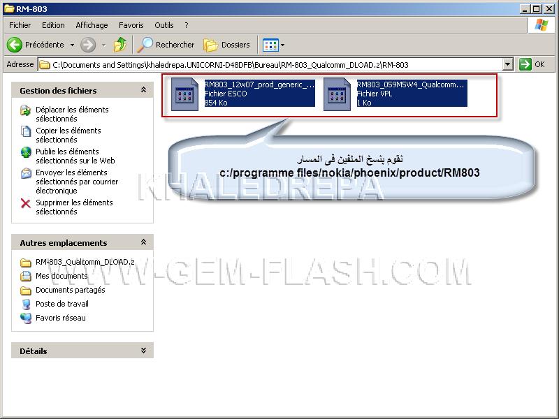 شرح طريقة فك شفرة NOKIA LUMIA710 على المكس بوكس