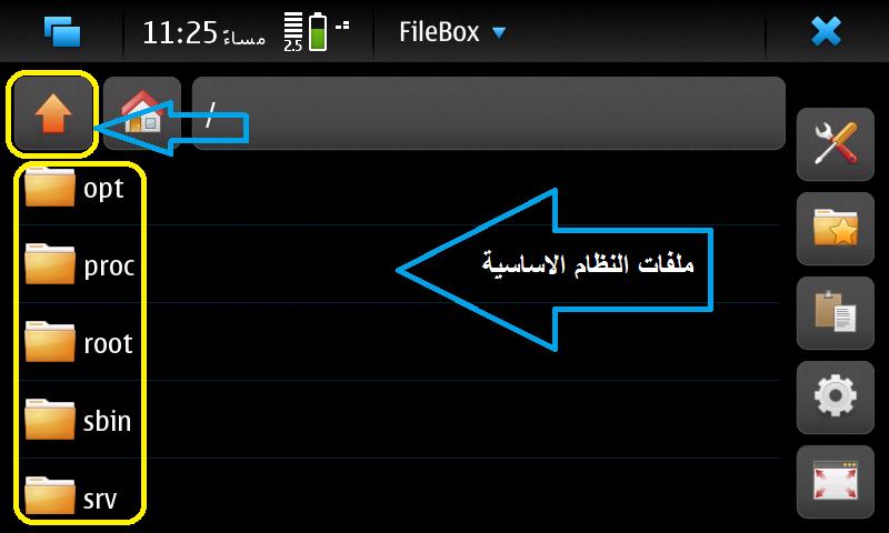 برنامج file box للتحكم بملفات النظام
