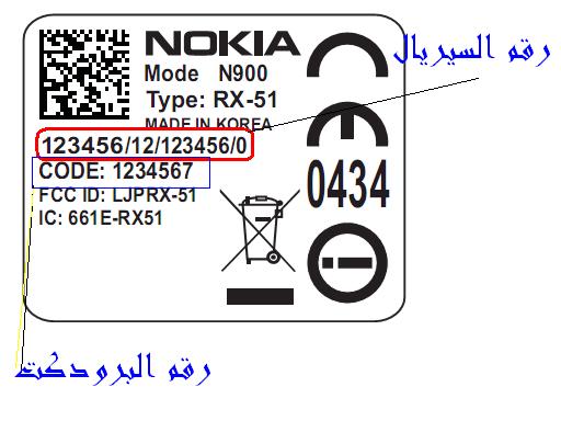 !! مشكلة السيريال وعدم التعرف على الشريحه فى n900  ...وحلها