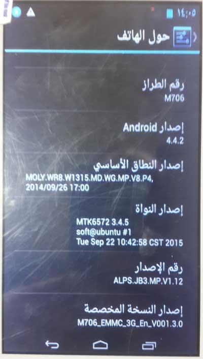 فلاشة تاب  M706-MB-V4.2 MT6572 ENET E733  على الجيم