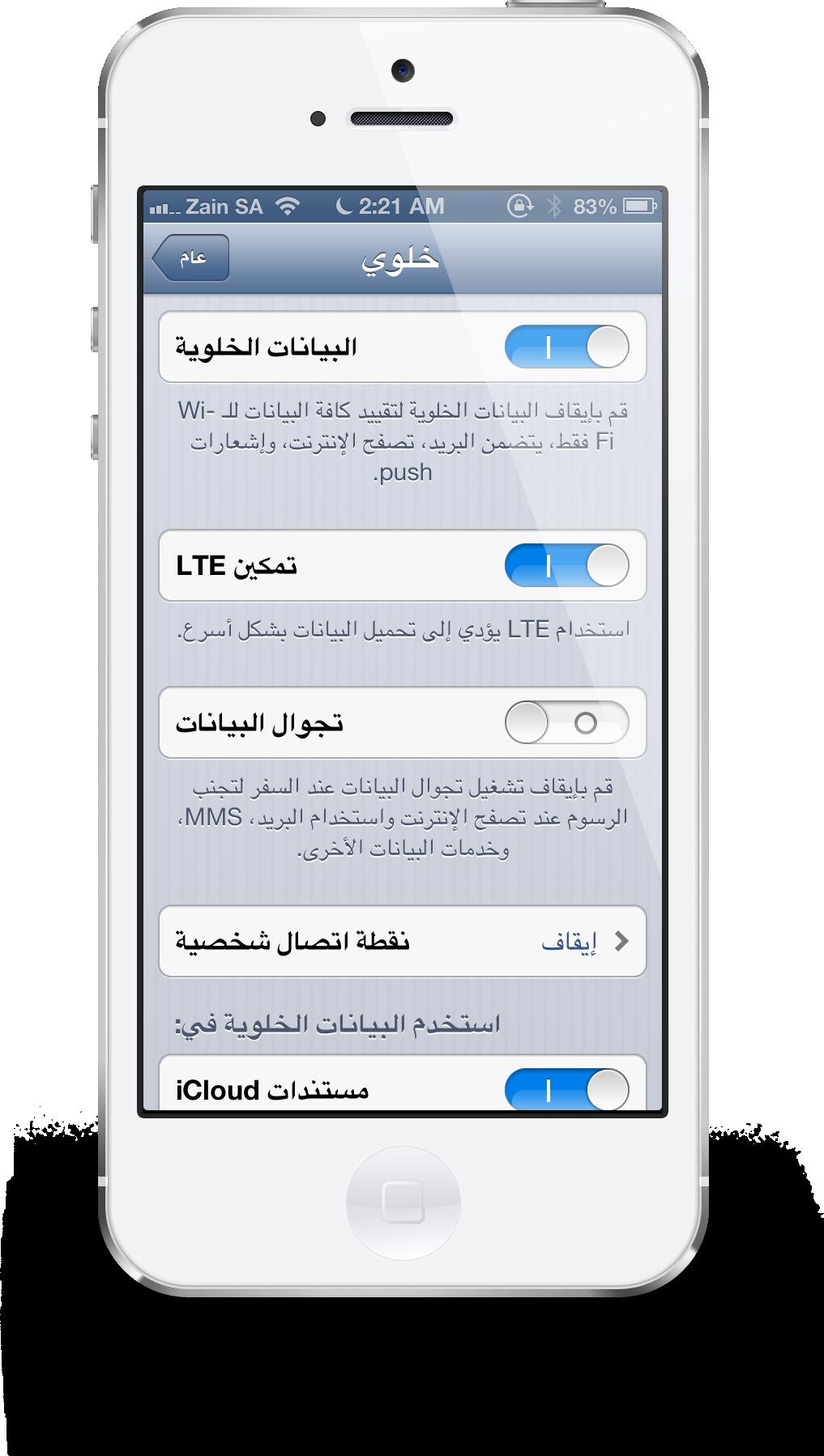 هل تعاني من مشكلة إختفاء الشبكة بعد التحديث للـ iOS6.1 هنا الحل