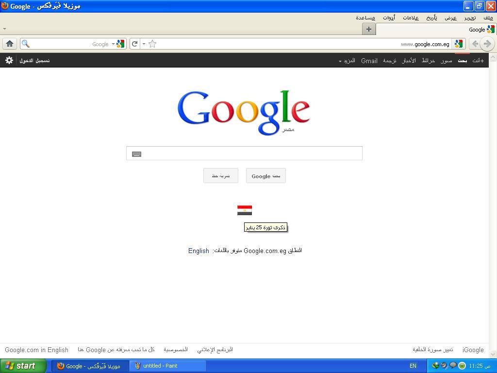 جوجل تحتفل بذكرى 25 يناير