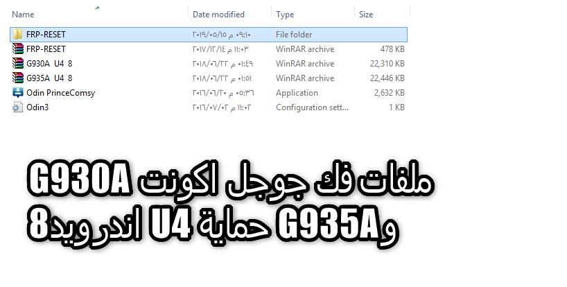 فك جوجل اكونت G930A and G935A حماية U4 اندرويد 8 ومعلومات هامة وتركة حصرية