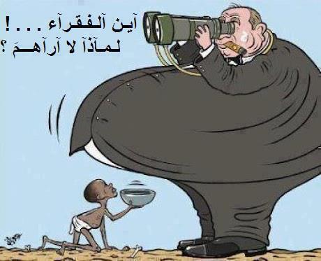 اين الفقراء....!!!!!