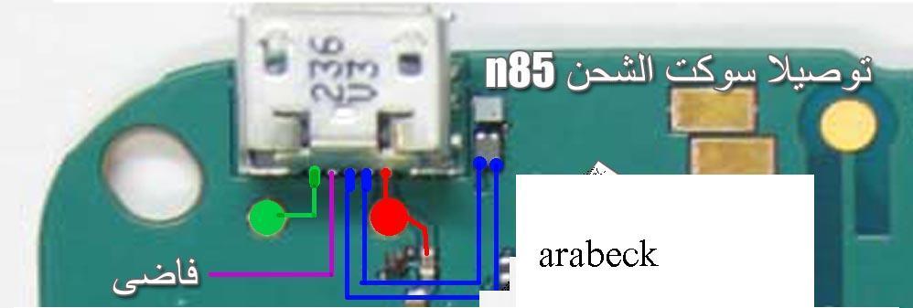 شحن n85
