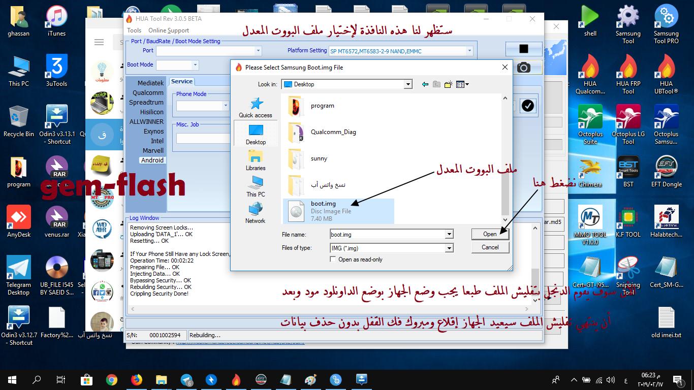 حذف قفل الشاشة بدون حذف بيانات لجهاز نوت3