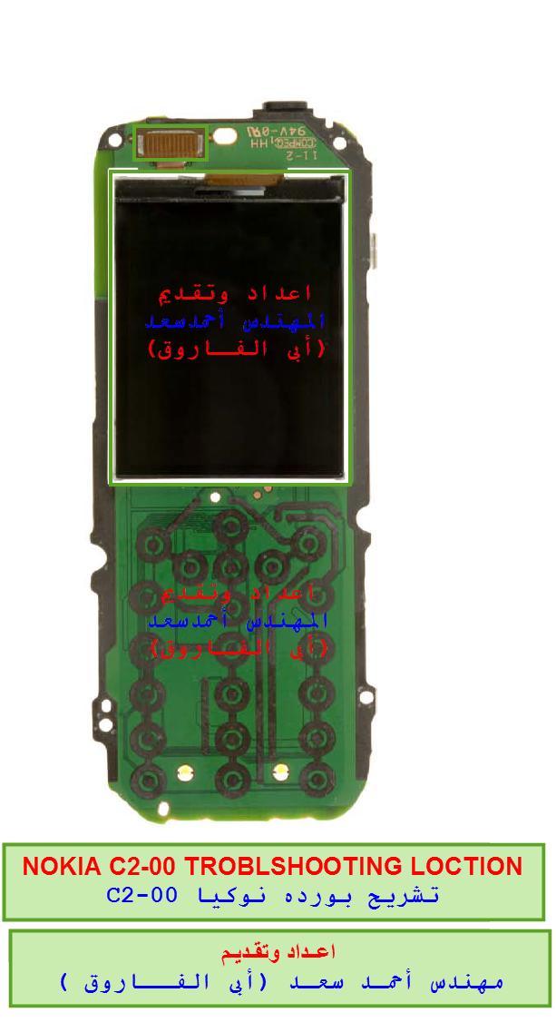 تشريح نوكيا C2-00 للمهندس أحمد سعد