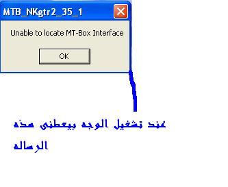 الرجاء المساعده ضرورى فى MT box