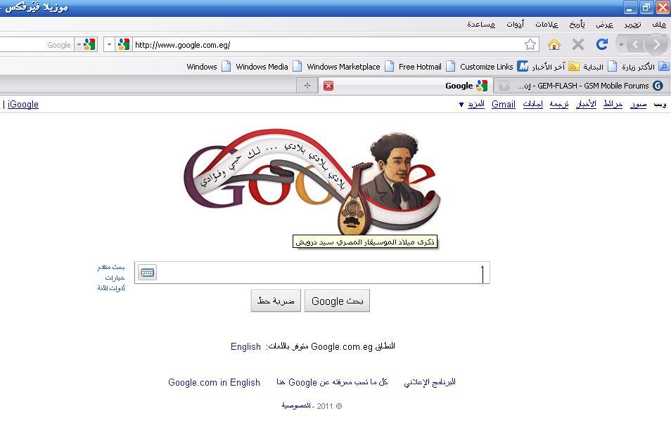 صوره سيد درويش والنشيد الوطنى المصرى تزين صفحه جوجل