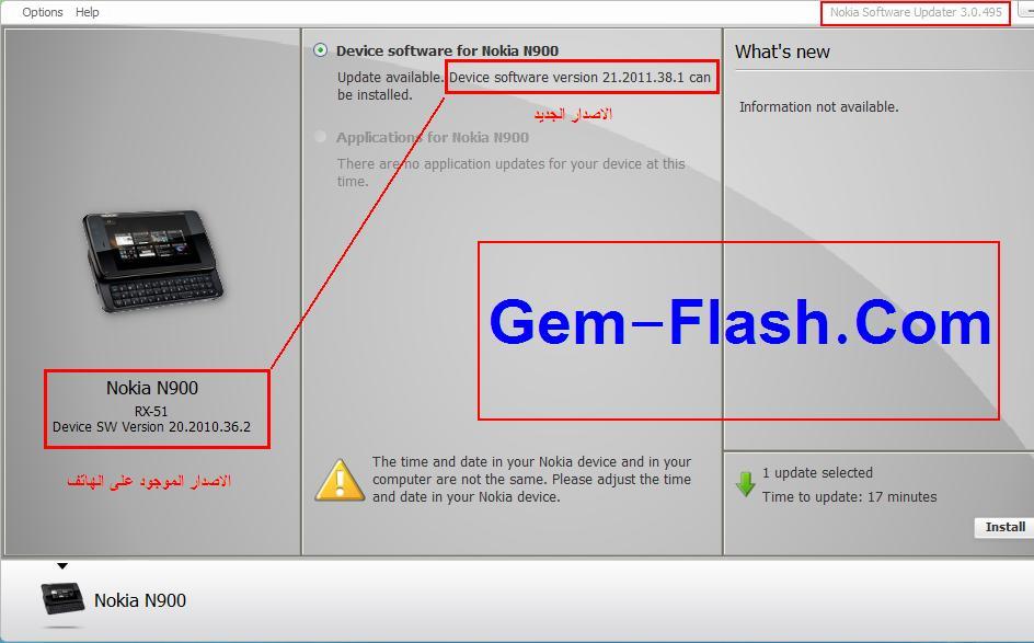 تحديث جديد للعملاق N900