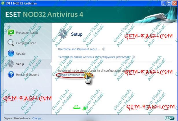 حصرى على الجيم فلاش حل مشكلة تعريف البوكس مع مضادات الفيروس بالصور