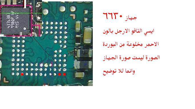 جهاز 6630 ايسي الشحن التافو