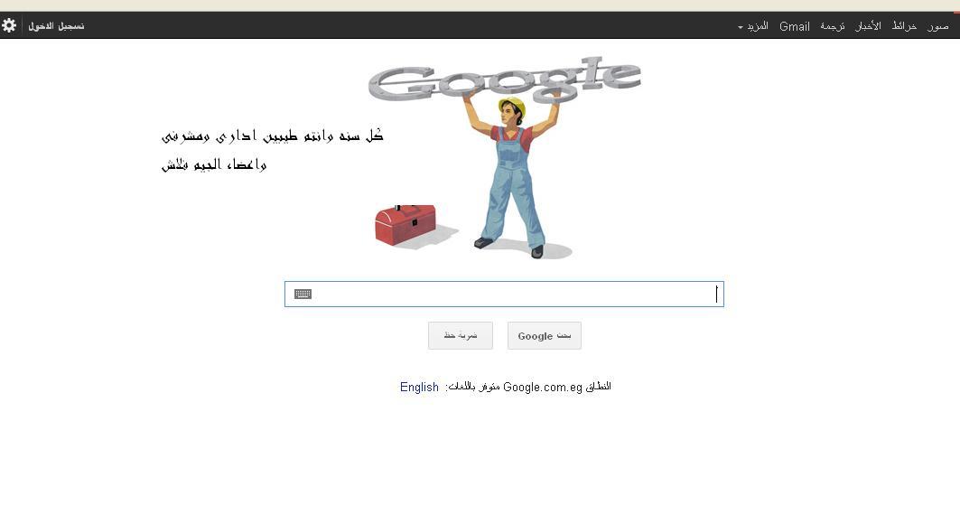 جوجل تحتفل بعيد العمال