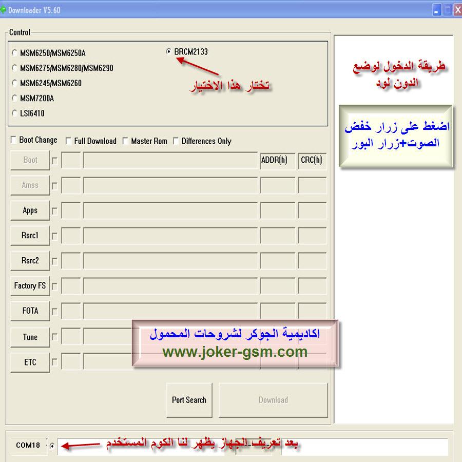مطلوب فلاشه عربي s5230 البوت القديم تعمل علي z3x