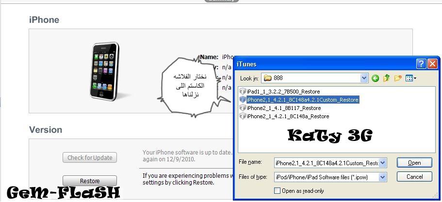 حل مشكله eror 1015 للايفون 3gs و الوقف على علامه الايتونز