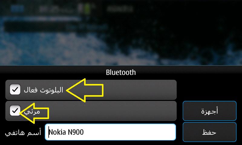 ممكن مساعده n900