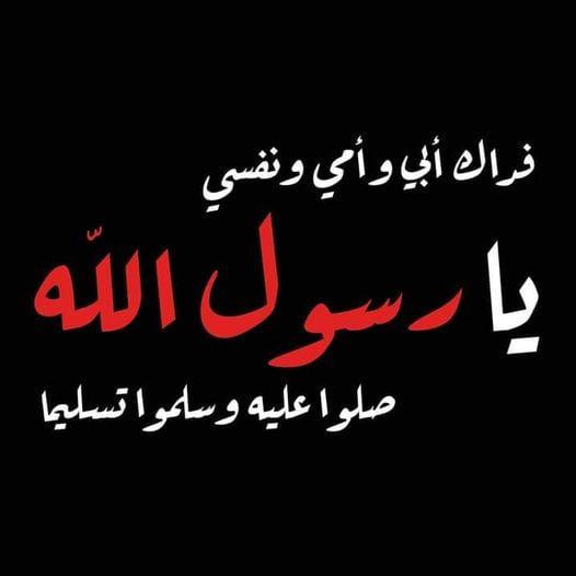 يا محمد أنا سأعطيك نهر فى الجنه لك