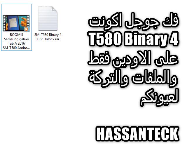 فك جوجل اكونت T580 Binary 4 على الاودين فقط والملفات والتركة