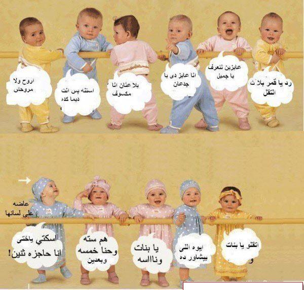 هههههههههه صورة جامدة موووت ههههههههه ولاهي عيال زي الفل ههههه