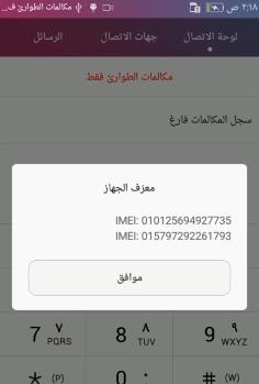 الحل الاقوى لاحياء هاتف هواوى lua-u22 y311 بعد الموت