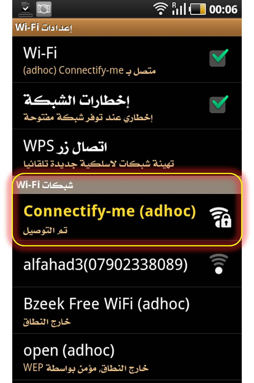 ╝◄ حل مشكلة عدم عثور WiFi ال Galaxy S على شبكات Ad-hoc ►╚